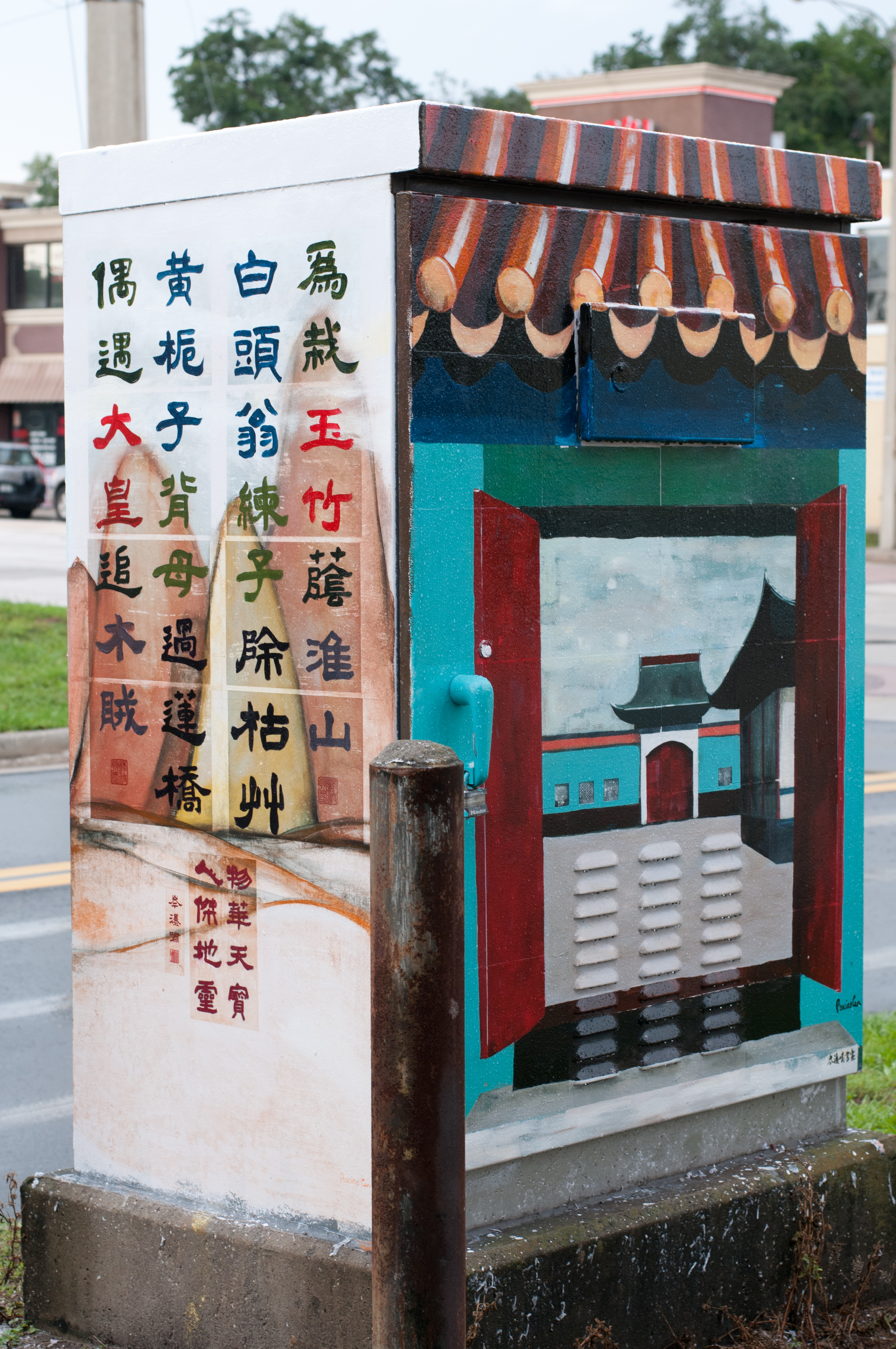 Artist: Dr. Puxiao Cen.   Location: Colonial Drive & Hampton Avenue. Replaced with new cabinet.